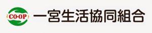 http://ichinomiya.coop/