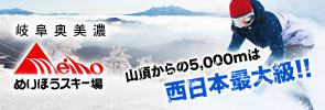 meiho_banner